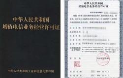 "ICP许可证,不一样的""经营""许可"