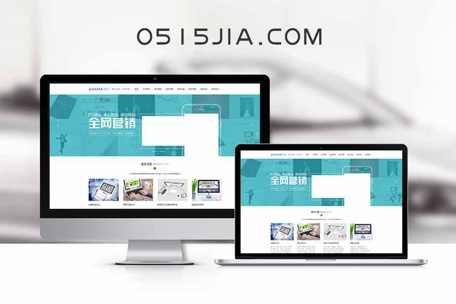 我们是盐城做网站的公司_是一家盐城做企业网站的公司-盐城网络公司