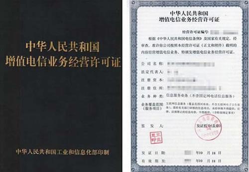 "ICP许可证,不一样的""经营""许可 经验心得"